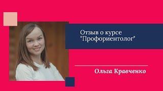✅Отзыв Ольги Кравченко // онлайн-курс ПРОФОРИЕНТОЛОГ