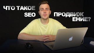 Что такое SEO (СЕО) продвижение сайта?