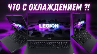 Игровой ноутбук 2021 Lenovo Legion 5 17ACH6H (RTX 3060 + AMD Ryzen 7 5800H). Что с охлаждением?