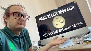 Чё то не включается iMac 21 Late 2009