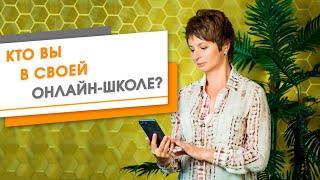 ★ Кто Вы в своей онлайн-школе? ★ Елена Ачкасова