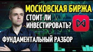 Московская биржа - фундаментальный и технический анализ акций. Стоит ли инвестировать сейчас?
