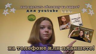 как делать обложки на видео для youtube?///на планшете или телефоне