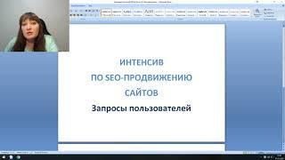 SEO-продвижение сайтов: Запросы пользователей