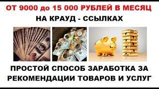 От 9000 до 15000 рублей на Крауд ссылках  Отличная рабочая схема заработка не требующая вложений!