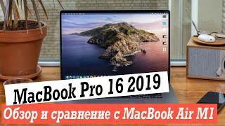 MacBook Pro 16 2019 Обзор
