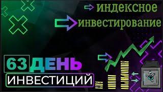 ????Индексное инвестирование. Инвестирую 500 рублей каждый день. День 63