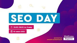 Узнайте, как оптимизировать свой сайт для целевого трафика в 2021 году на конференции SEO Day