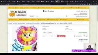 Детский интернет-магазин SEO-продвижение. Что делать? Как оптимизировать? Трафик из Яндекс / Google