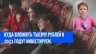 Как начинать инвестировать с 1000 рублей? Пассивный доход с самого нуля