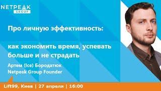 Киев | Netpeak Talks #4: Про личную эффективность | Артем Бородатюк