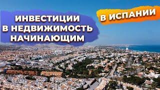Инвестиции в недвижимость Испании для начинающих на примере идеалисты
