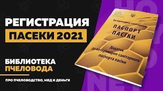 Как зарегистрировать пасеку в 2021 – инструкция и документы