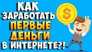 Мега реальный способ заработка денег в интернете без вложений