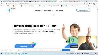 Комментарии по продвижению сайта детского развития