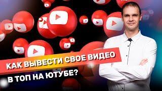 SEO продвижение ютуб канала.Как вывести свое видео в топ на ютубе?Органическое продвижение youtube