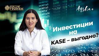 Инвестиции в казахстанские акции. Преимущества KASE и AIX. Курс по инвестициям. Урок 5/8