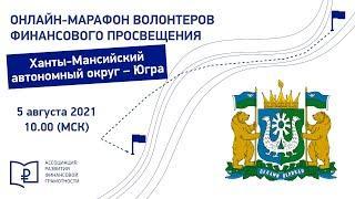 Ханты-Мансийский автономный округ. Онлайн-марафон волонтеров финансового просвещения