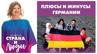 Что любят и ненавидят в Германии русскоязычные жители и немцы? | Плюсы и минусы жизни в Германии