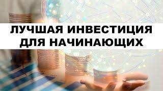 Инвестиции для начинающих: Покупка ETF