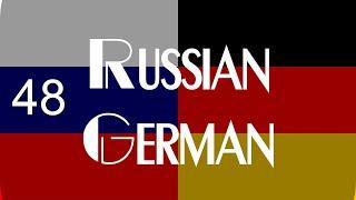Быстро и легко выучить немецкий язык курс урок  Сборник фраз 48