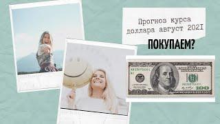Прогноз курса доллара на август 2021. Поведение рубля.