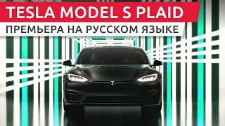 Презентация Tesla Model S Plaid на русском | Model S Plaid Delivery Event