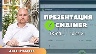 XCHAINER - система управления криптопортфелем