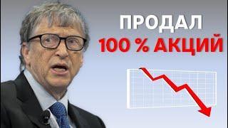 Билл Гейтс распродаёт свои акции   Причины шокируют   2021