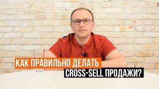 Как допродавать товары и услуги? Cross-sell продажи - Павел Шульга (Академия SEO)