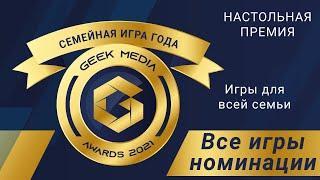 ЛУЧШИЕ СЕМЕЙНЫЕ ИГРЫ - представляем претендентов настольной премии Geek Media Awards