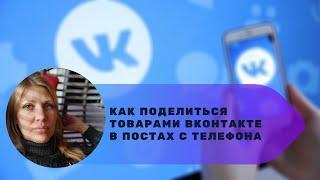 Как поделиться товаром ВКонтакте в постах с телефона