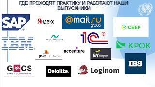 "Програма обучения  ""Бизнес-информатика"" в РЭУ имени Г. В. Плеханова"