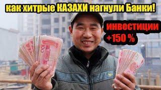 +150%! как хитрые Казахи инвестируют деньги? Инвестиции для начинающих