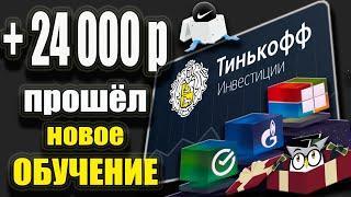 Как ЗАРАБОТАТЬ Акции в ПОДАРОК до 30 000р в Тинькофф Инвестиции / Инвестиции для Начинающих