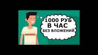 #НОВЫЙ ЗАРАБОТОК В ИНТЕРНЕТЕ 2021 БЕЗ ВЛОЖЕНИЙ! Заработок для новичков от 2000 руб за час#