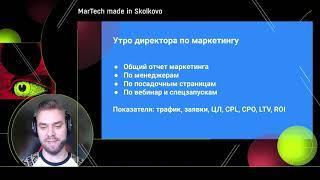 MarTech made in Skolkovo: увеличить прибыль с вложений в рекламу