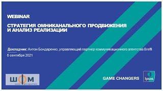 Вебинар А.Бондаренко (Breffi), Стратегия омниканального продвижения и анализ реализации
