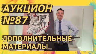 Аукцион ArtSale.info №87. Дополнительные материалы (18+)