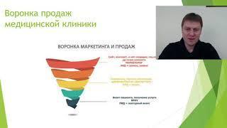 Управление маркетингом медицинской клиники, вебинар