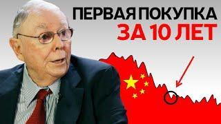 ЧАРЛИ МАНГЕР ПОСТАВИЛ ВСЁ НА ОДНУ АКЦИЮ!
