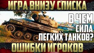 Как правильно играть на легких танках - Сила ЛТ | Советы и практика