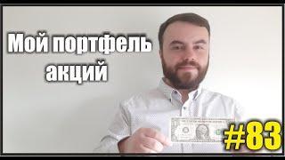 Инвестиционный портфель от 01.08.2021 Тинькофф инвестиции для начинающих. Акции, облигации, фонды
