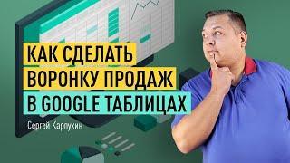 Как сделать воронку продаж в Google Таблицах для отчета. Пример отчета из Яндекс.Метрики