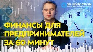 Финансы для предпринимателей за 60 минут