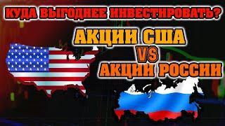 Чем инвестиции в акции США выгоднее инвестиций а российские акции рубль против доллара