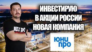 Инвестиции для начинающих. Юнипро новая компания в портфеле.  Покупаю акции энергетиков