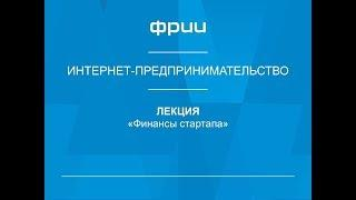 ФРИИ Интернет-предпринимательство 14. Финансы