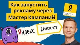Как запустить рекламу через Мастер Кампаний в Яндекс.Директ | Yagla