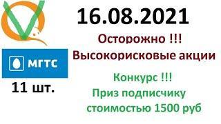 16.08.21 Инвестиции, акции и дивиденды для новичков / Как начать инвестировать с нуля в 2021 году?
